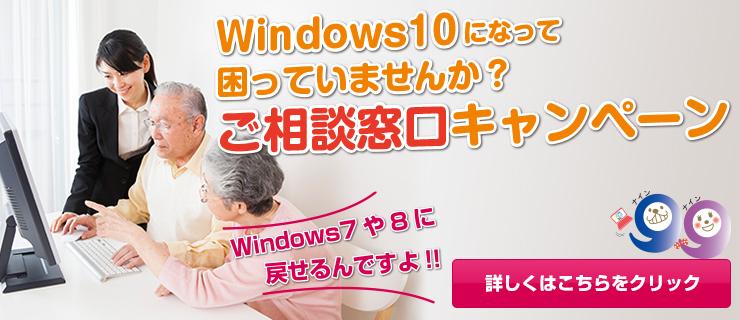 Windows10からWindows7やWindows8にだって戻せるんですよ!