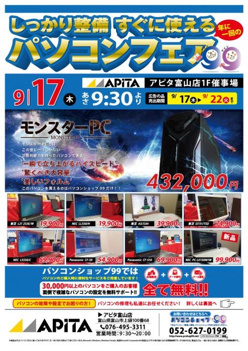 9月17日~9月22日まで アピタ富山で、中古パソコンの販売、修理、引取り中