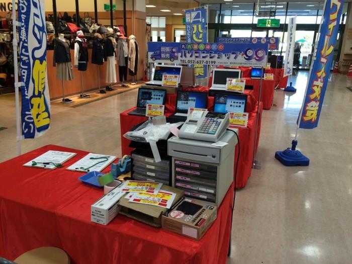 10月7日~10月12日まで 、バロー大口店にて中古パソコンの販売、修理、引取り中