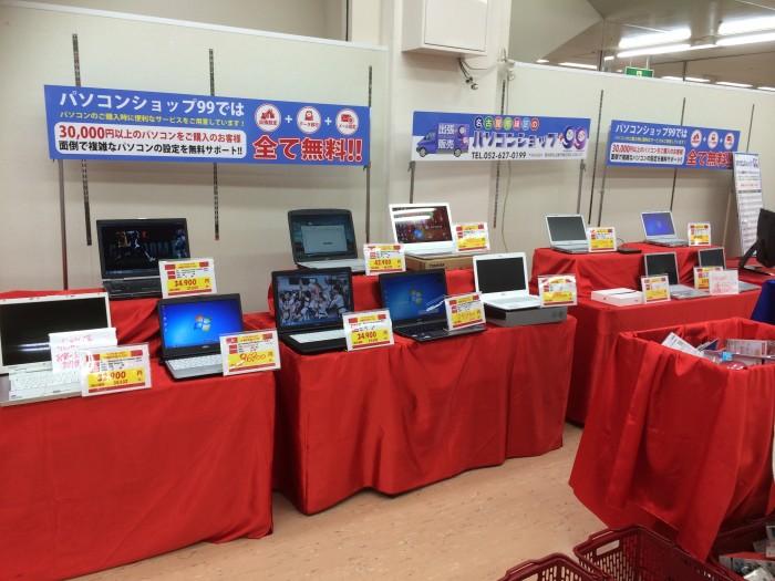 10月15日~20日迄、ピアゴ菱野店で、中古パソコンの販売、修理、引取開催中
