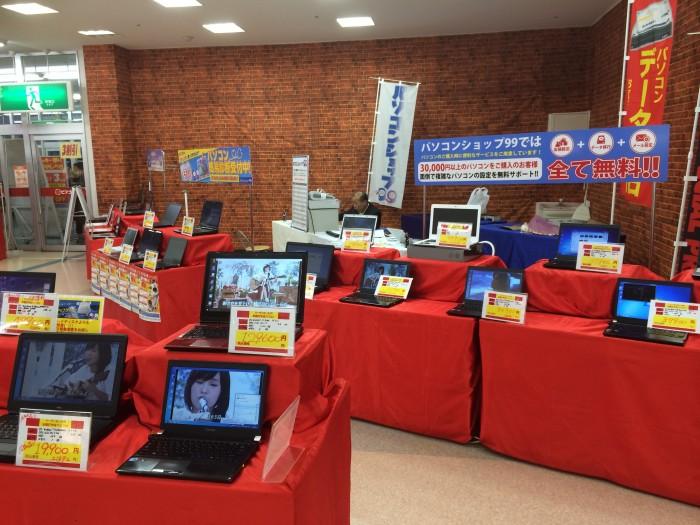 岡崎インターそば、ピアゴ洞店で、パソコン出張販売、修理、引取