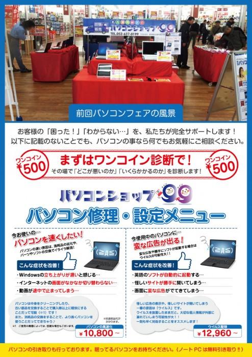 2/5~2/9までカーマ守山吉根店で中古パソコン販売、修理、引取開催
